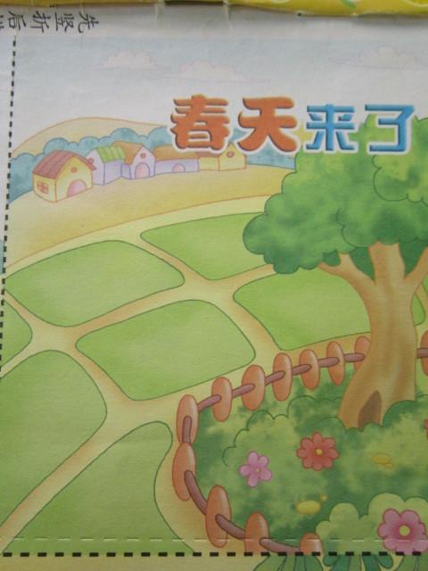 语言活动《春天来了》-定远县粮食局幼儿园