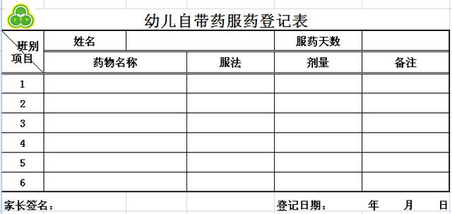 幼儿园接送登记表_《幼儿服药登记表》下载-广东省体育局幼儿园