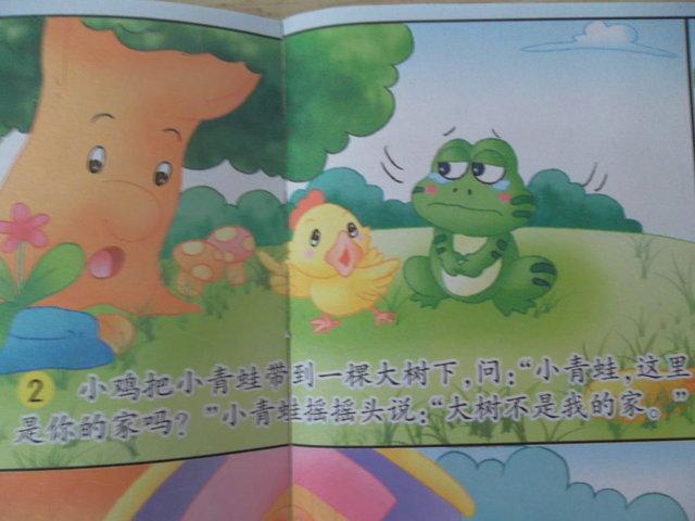 跳跃的可爱小青蛙