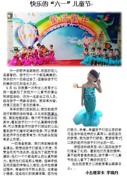 """省二幼""""六一""""儿童节活动感想"""
