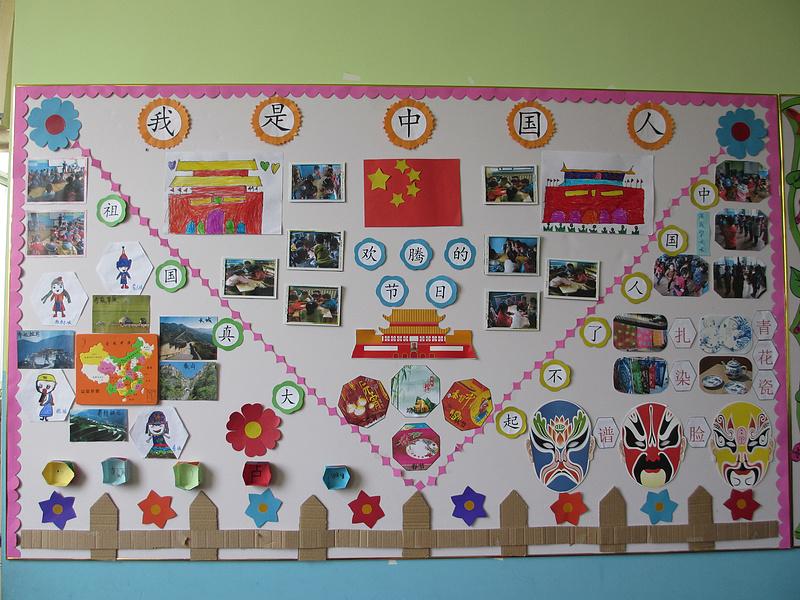 汶阳镇中心幼儿园开展主题墙评比观摩活动