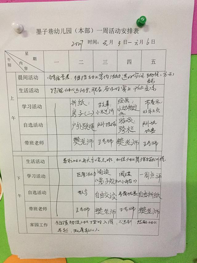 墨子巷幼儿园一周活动安排表