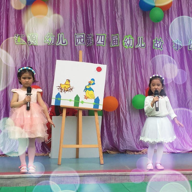 第四届幼儿讲故事比赛