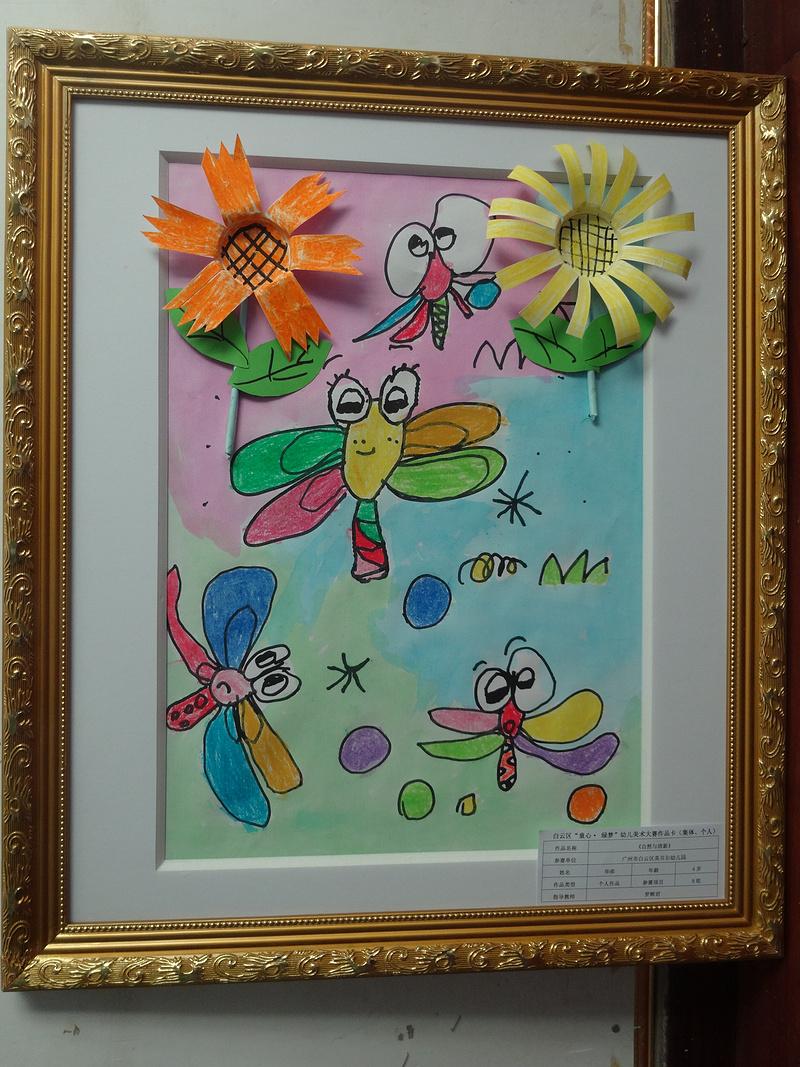 英贝尔幼儿园美术作品获奖喜讯