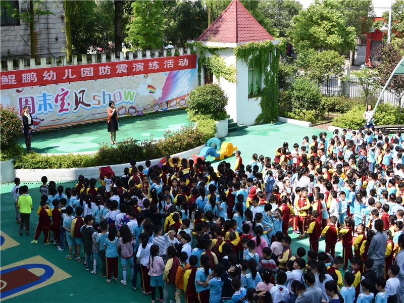 鲲鹏幼儿园开展防震疏散演练活动-宜春市鲲鹏幼儿园