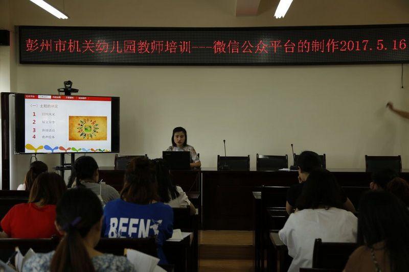 彭州市机关幼儿园教师微信运用培训