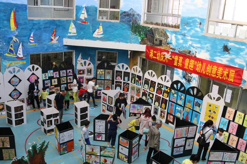 """日照港第二幼儿园举行庆六一""""童真童趣""""幼儿创意美术展"""