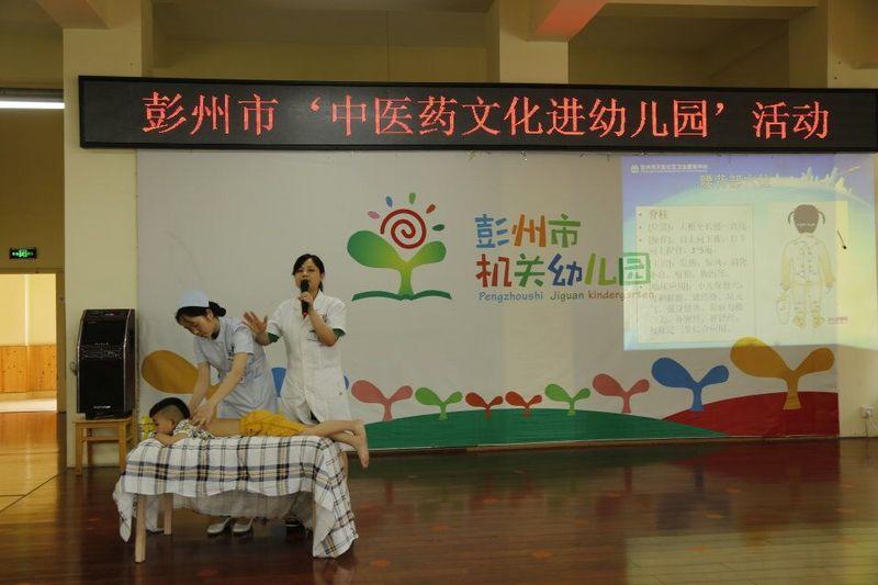 弘扬传统中医药文化-彭州市机关幼儿园