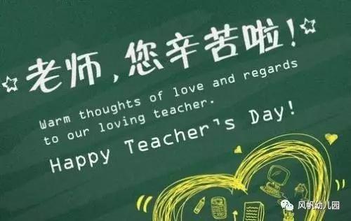祝各位老师教师节快乐!-太原市杏花岭区风帆幼儿园