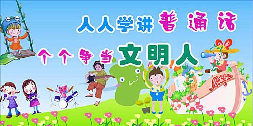 鄌郚中心幼儿园推广普通话倡议书-潍坊市昌乐县鄌郚