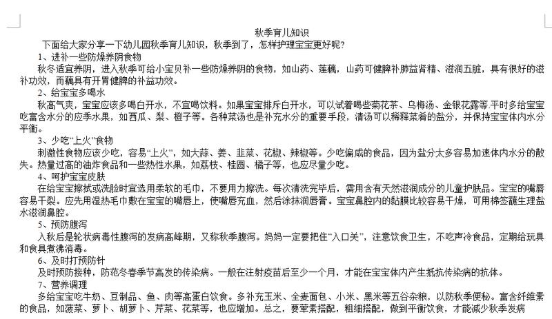 秋季育儿知识-广州金苗幼儿园