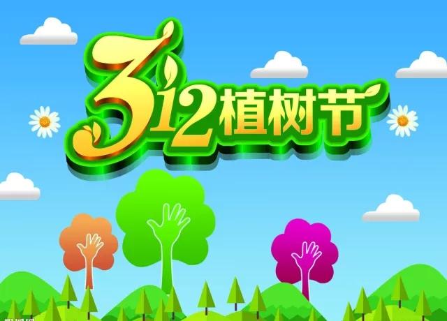 3.12植树节活动 一幼
