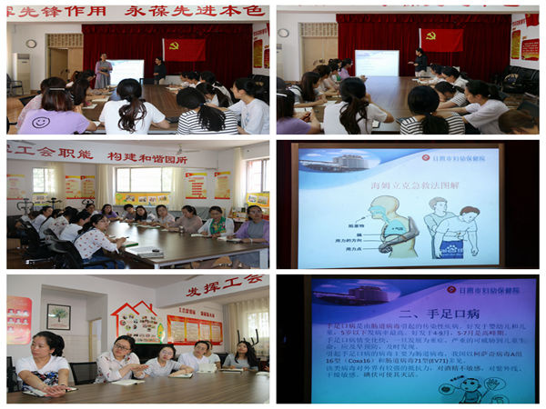 """日照港第二幼儿园举办""""儿童意外伤害及常见传染病的预防处理""""培训讲座"""