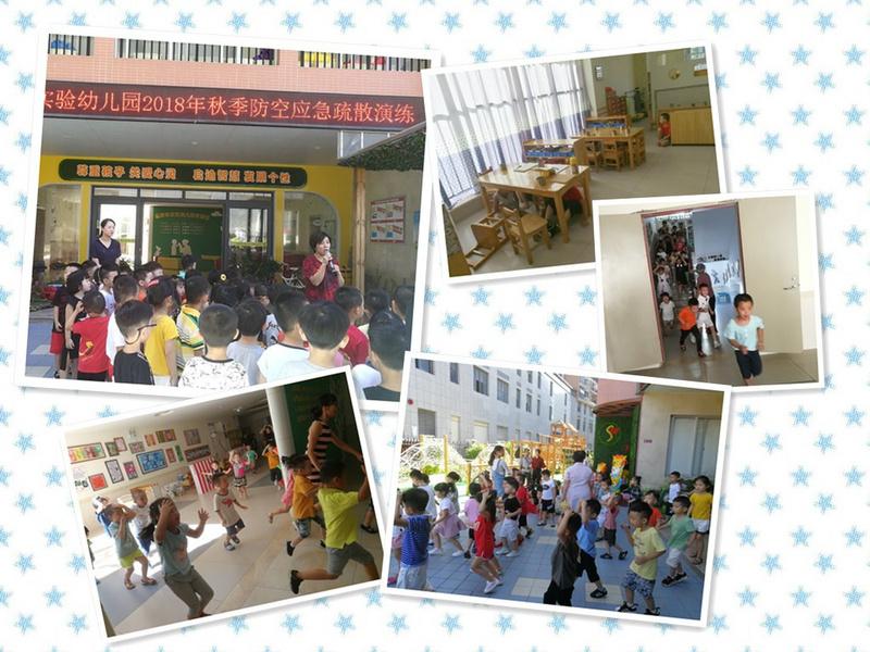 石狮市实验幼儿园防空应急疏散演练