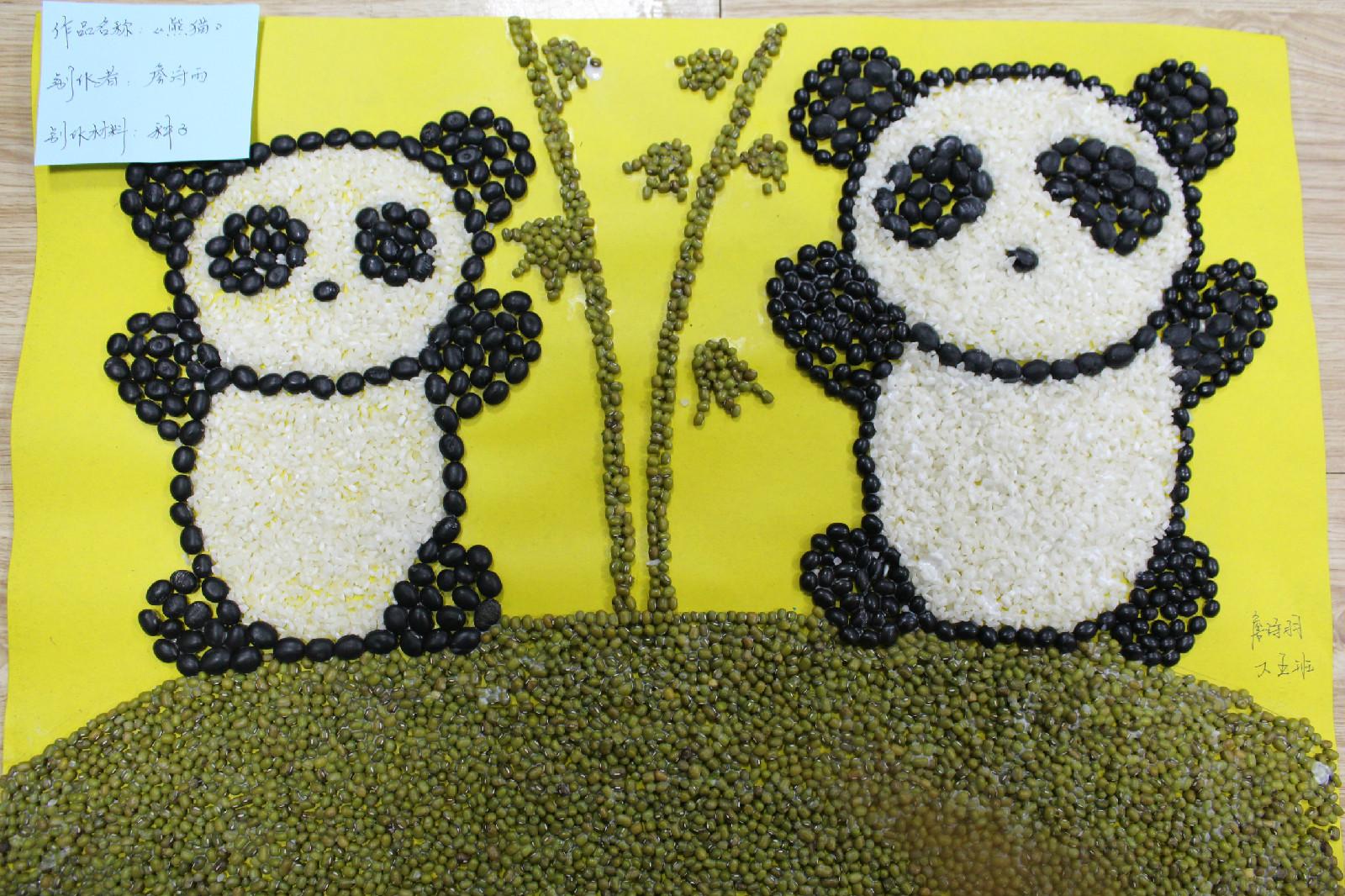 《熊猫》詹诗羽