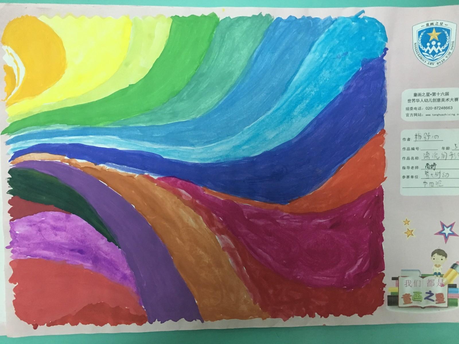 137号 杨舒心 《漂亮的彩虹》